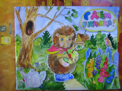 Рисование сказочной открытки ко дню рождения 27