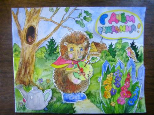 Рисование сказочной открытки ко дню рождения 28