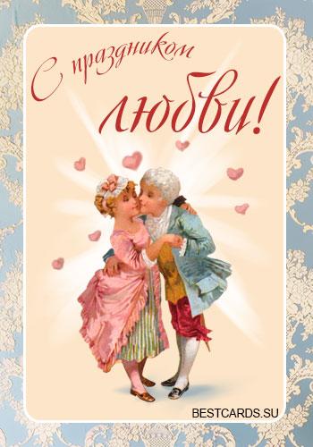 """Винтажная открытка """"С праздником любви"""""""