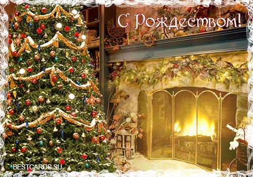 """Виртуальная открытка """"С Рождеством!"""""""