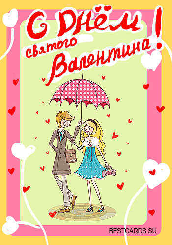 """Яркая, веселая открытка """"С Днем святого Валентина !"""""""